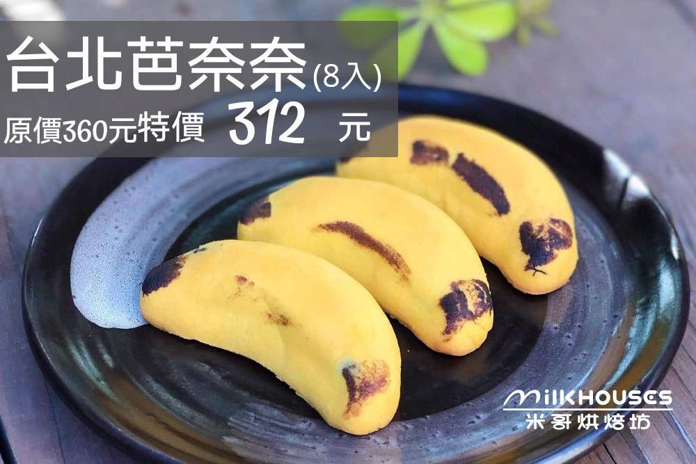 台北芭奈奈(8入)
